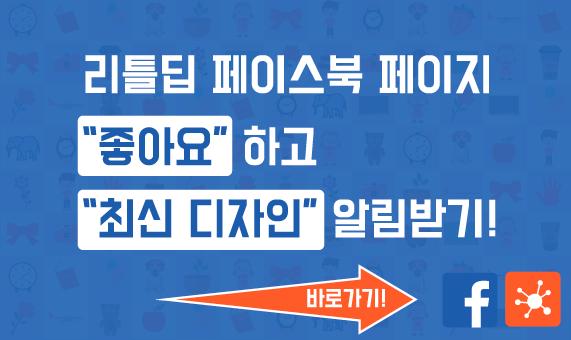 리틀딥 페이스북 바로가기
