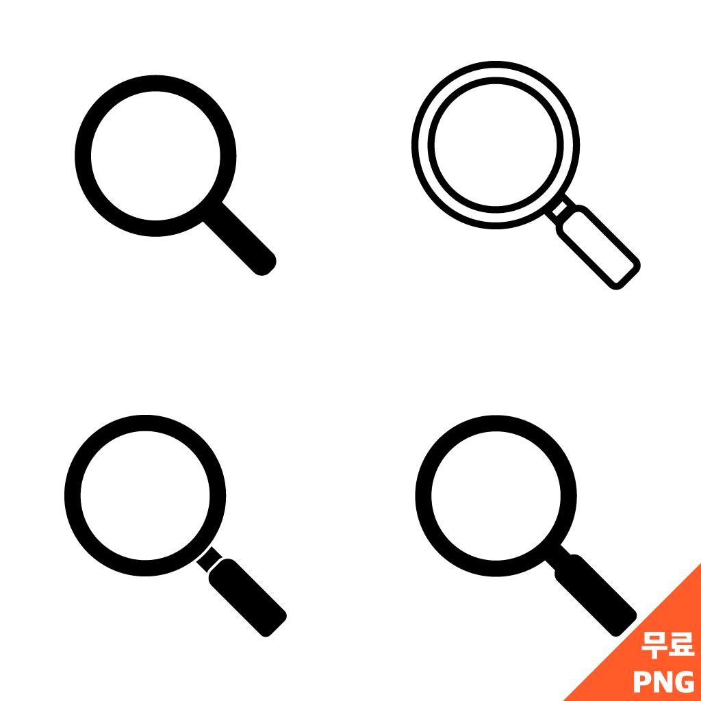 검색 아이콘 PNG