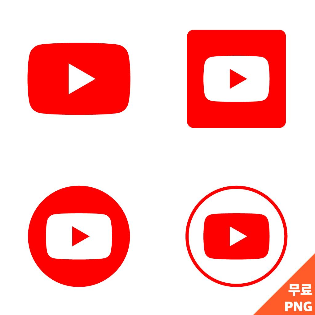 유튜브 아이콘 PNG