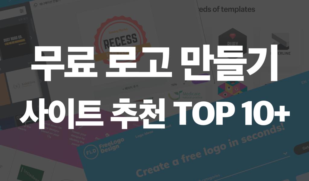 무료 로고 디자인 만들기 사이트