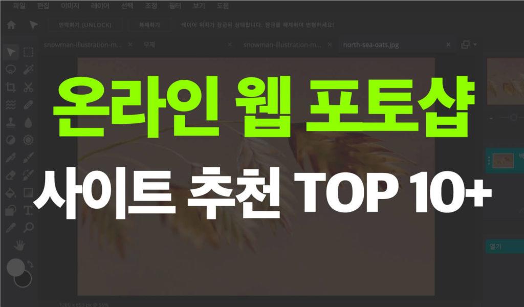 무료 온라인 웹 포토샵 사이트 추천 TOP 10+