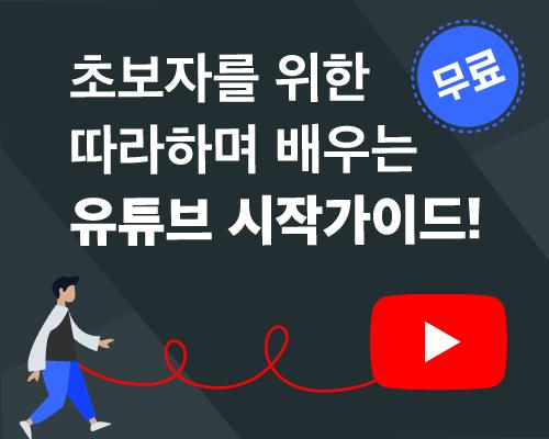 유튜브시작가이드
